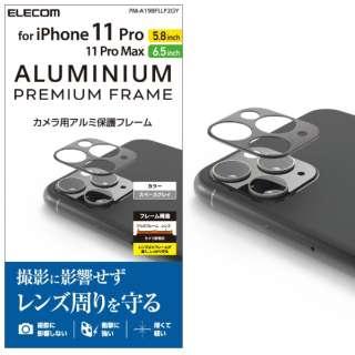iPhone11Proシリーズカメラレンズフィルム アルミフレーム グレー PM-A19BFLLP2GY