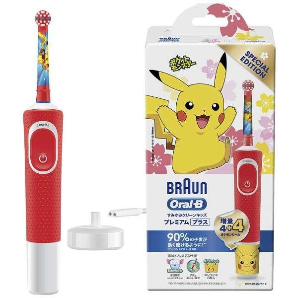 D1004162KPKME 電動歯ブラシ すみずみクリーンキッズプレミアム [回転式]