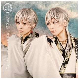 刀剣男士 formation of 葵咲/ 約束の空 プレス限定盤D 【CD】