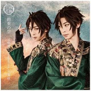 刀剣男士 formation of 葵咲/ 約束の空 プレス限定盤E 【CD】