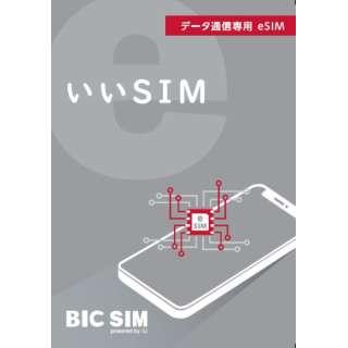 BIC SIM 「いいSIM」eSIM スタートパック