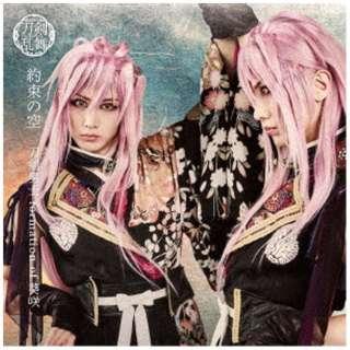 刀剣男士 formation of 葵咲/ 約束の空 プレス限定盤B 【CD】