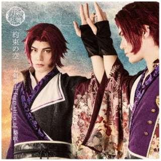 刀剣男士 formation of 葵咲/ 約束の空 プレス限定盤C 【CD】