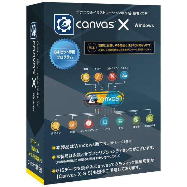 Canvas X 2020 J for Windows