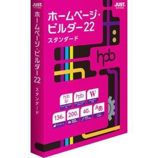ホームページ・ビルダー22 スタンダード 通常版 [Windows用]