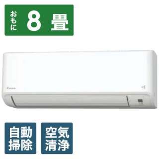 AN25XFS-W エアコン 2020年 Fシリーズ ホワイト [おもに8畳用 /100V]