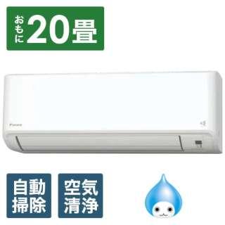 AN63XFP-W エアコン 2020年 Fシリーズ ホワイト [おもに20畳用 /200V]