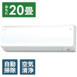 AN63XCP-W エアコン 2020年 Cシリーズ ホワイト [おもに20畳用 /200V]