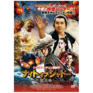 ナイト・オブ・シャドー 魔法拳 【DVD】