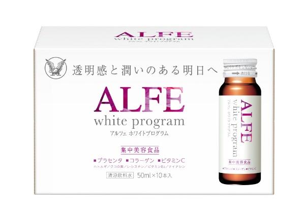 アルフェホワイトプログラム(50ml×10本)【清涼飲料水】