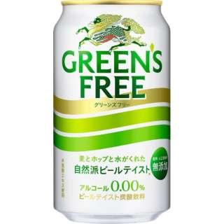 キリン グリーンズフリー 350ml 24本【ノンアルコールビール】