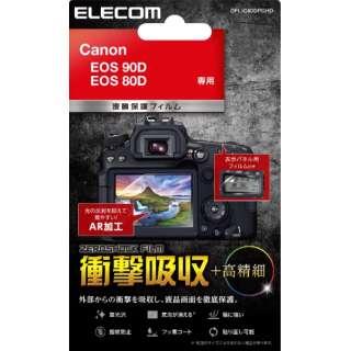 CANON  EOS 80D用保護フィルム (2枚入) DFL-C80DPGHD