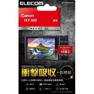 CANON IXY 650用保護フィルム DFL-CI650PGHD