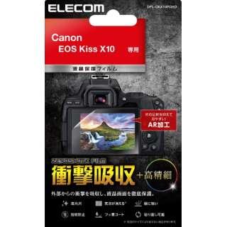 CANON EOS Kiss X10用保護フィルム DFL-CKX10PGHD