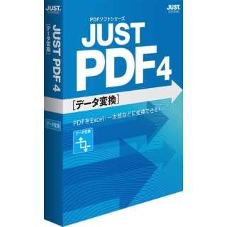 JUST PDF 4 [データ変換] 通常版 [Windows用]