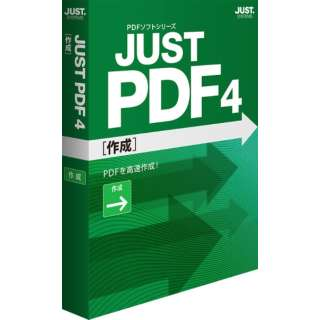 JUST PDF 4 [作成] 通常版 [Windows用]