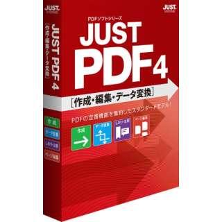 JUST PDF 4 [作成・編集・データ変換] 通常版 [Windows用]