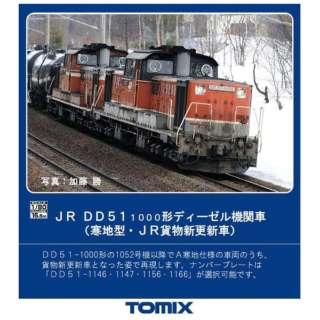 【HOゲージ】HO-207 JR DD51-1000形ディーゼル機関車(寒地型・JR貨物新更新車)