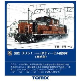 【HOゲージ】HO-208 国鉄 DD51-1000形ディーゼル機関車(寒地型)