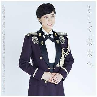 陸上自衛隊中部方面音楽隊 鶫真衣/ そして、未来へ 【CD】
