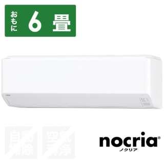 AS-C22K-W エアコン 2020年 nocria(ノクリア)Cシリーズ ホワイト [おもに6畳用 /100V]