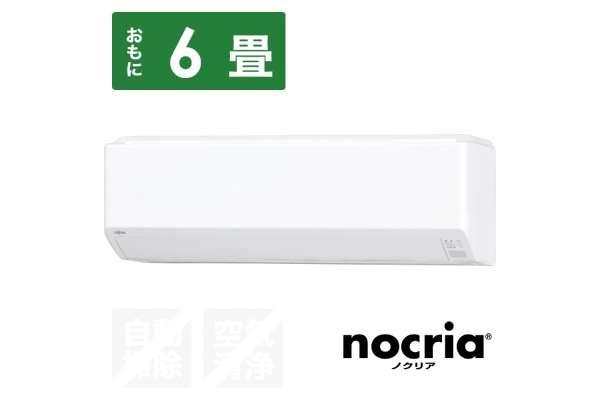 富士通ゼネラル「nocria(ノクリア)Cシリーズ」AS-C22K