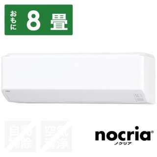 AS-C25K-W エアコン 2020年 nocria(ノクリア)Cシリーズ ホワイト [おもに8畳用 /100V]