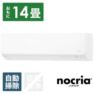 AS-D40K-W エアコン 2020年 nocria(ノクリア)Dシリーズ ホワイト [おもに14畳用 /100V]