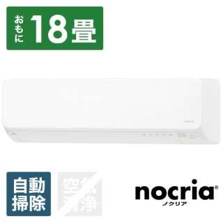 エアコン 2020年 nocria(ノクリア)Dシリーズ ホワイト AS-D56K2-W [おもに18畳用 /200V]