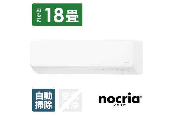 富士通ゼネラル「nocria(ノクリア)Dシリーズ」AS-D56K2-W