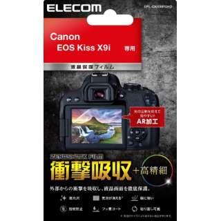 CANON EOS Kiss X9i用保護フィルム DFL-CKX9IPGHD