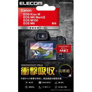 CANON EOS M6II用保護フィルム DFL-CM6M2PGHD