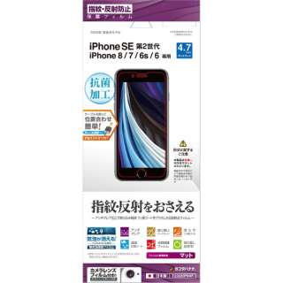 iPhone SE(第2世代)4.7インチ/8/7/6s/6共用 フィルム T2308IP047 反射防止