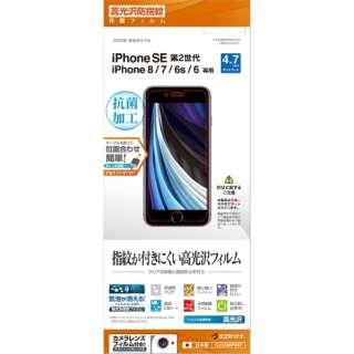 iPhone SE(第2世代)4.7インチ/8/7/6s/6共用 フィルム G2309IP047 光沢防指紋