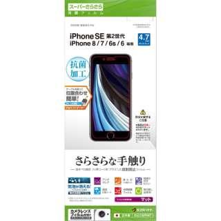 iPhone SE(第2世代)4.7インチ/8/7/6s/6共用 さらさらフィルム R2310IP047 反射防止