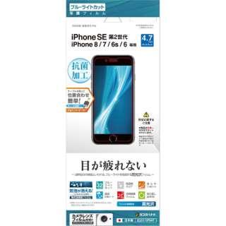 iPhone SE(第2世代)4.7インチ/8/7/6s/6共用 フィルム E2311IP047 ブルーライトカット光沢
