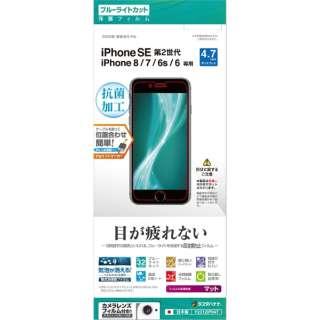 iPhone SE(第2世代)4.7インチ/8/7/6s/6共用 フィルム Y2312IP047 ブルーライトカット反射防止