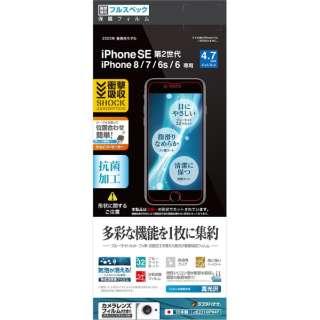 iPhone SE(第2世代)4.7インチ/8/7/6s/6共用 衝撃吸収フィルム JE2314IP047 高光沢