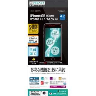 iPhone SE(第2世代)4.7インチ/8/7/6s/6共用 衝撃吸収フィルム JY2315IP047 反射防止