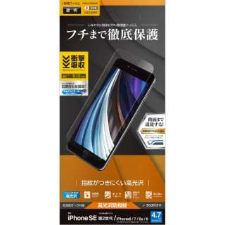 iPhone SE(第2世代)4.7インチ/8/7/6s/6共用 薄型TPUフィルム UG2316IP047 光沢防指紋
