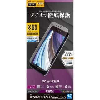 iPhone SE(第2世代)4.7インチ/8/7/6s/6共用 薄型TPUフィルム UT2317IP047 反射防止