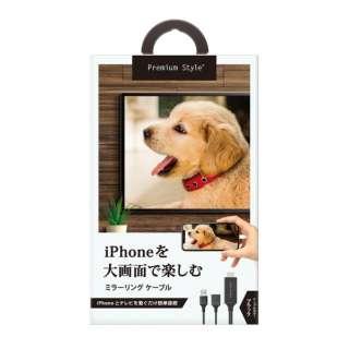 iPhone/iPad用 HDMIミラーリングケーブル ブラック Premium Style ブラック PG-IPTV01BK