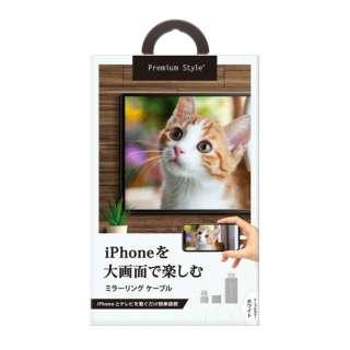 iPhone/iPad用 HDMIミラーリングケーブル ホワイト Premium Style ホワイト PG-IPTV02WH