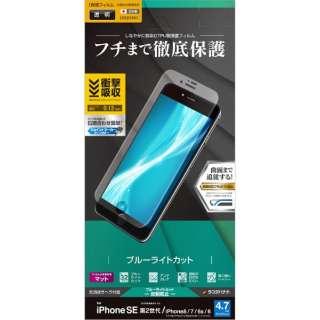 iPhone SE(第2世代)4.7インチ/8/7/6s/6共用 薄型TPUフィルム UY2319IP047 ブルーライトカット反射防止