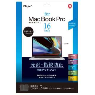 MacBook Pro 16インチ(2019)用 液晶保護フィルム 光沢指紋防止 SF-MBP1601FLS