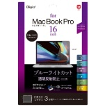 MacBook Pro 16インチ(2019)用 液晶保護フィルム 透明反射防止ブルーライトカット SF-MBP1601FLGBC