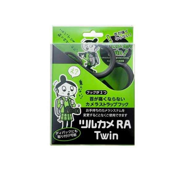ツルカメRA_Twin TC-1207 バックパック用カメラストラップフック TC-1207