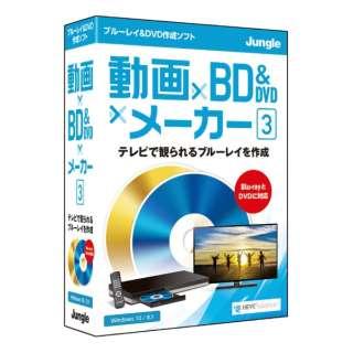 動画×BD&DVD×メーカー 3 [Windows用]