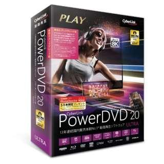 PowerDVD 20 Ultra 乗換え・アップグレード版 [Windows用]