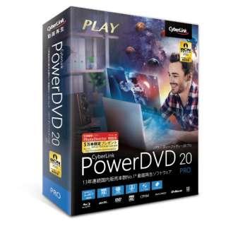 PowerDVD 20 Pro 通常版 [Windows用]